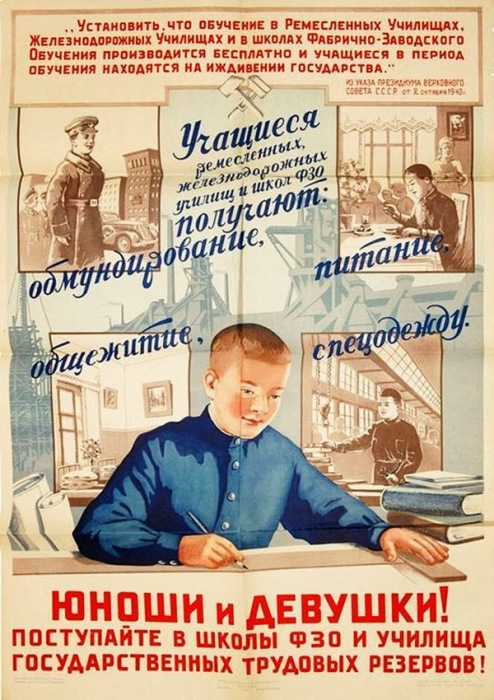 «Юноши и девушки! Поступайте в школы ФЗО и училища государственных трудовых резервов!»