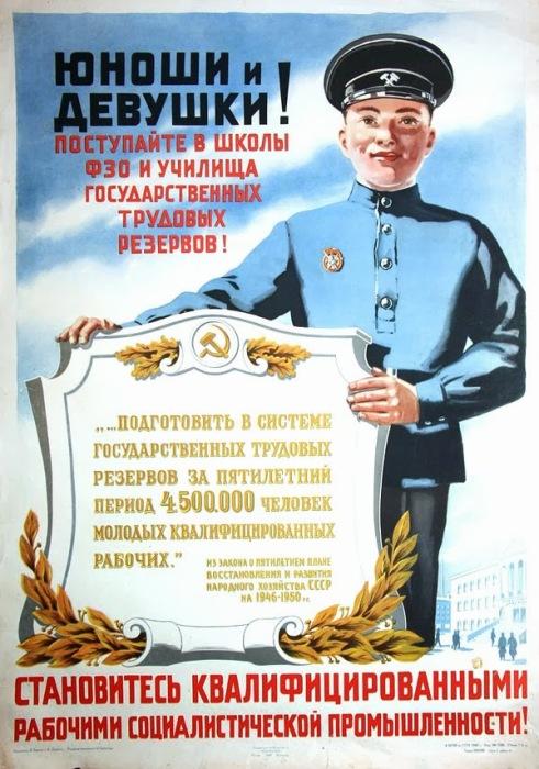 «Становитесь квалифицированными рабочими социалистической промышленности!»