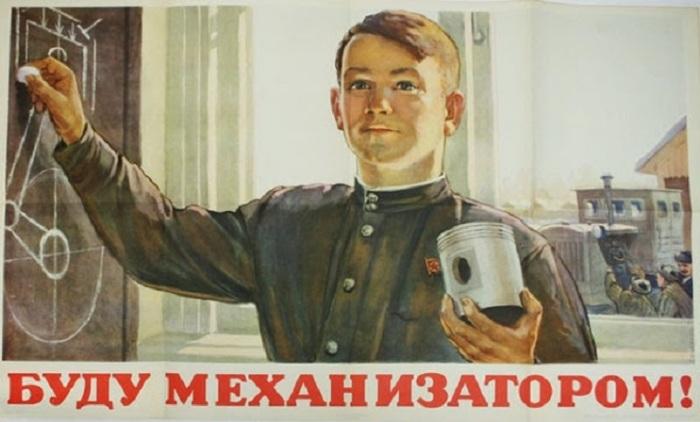 «Буду механизатором!»