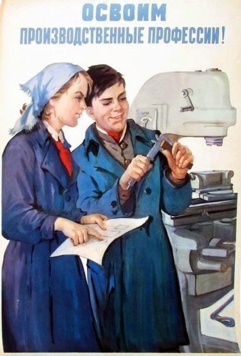 «Освоим производственные профессии!»