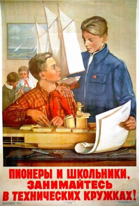 «Пионеры и школьники, занимайтесь в технических кружках!»