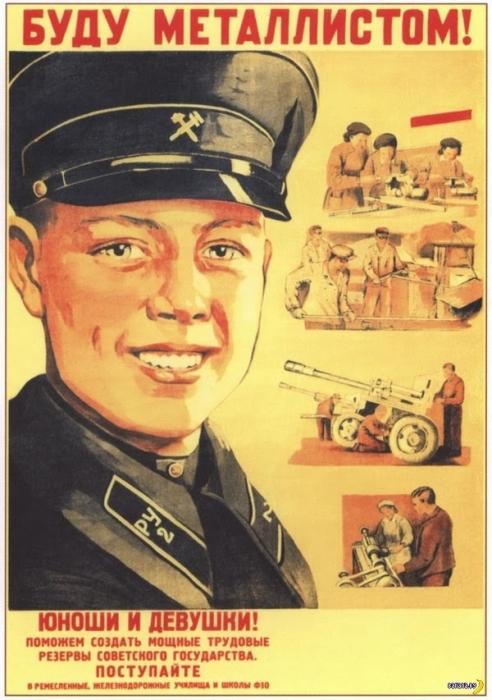«Юноши и девушки! Поможем создать мощные трудовые резервы советского государства – поступайте в ремесленные, железнодорожные училища и школы ФЗО».