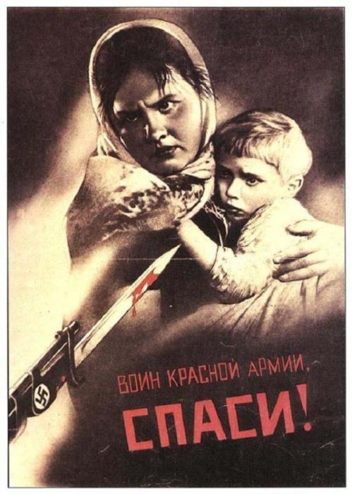 Советский агитационный плакат 1942 года, времени Великой Отечественной войны, созданный в 1942 году художником Корецким Виктором Борисовичем.