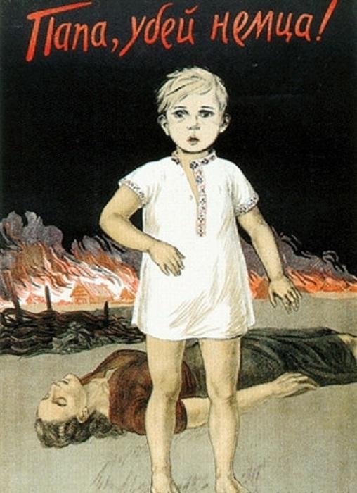 Плакат создан в 1942 году.