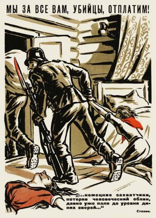 Немецкие захватчики, потерявшие человеческий облик, давно уже пали до уровня диких зверей. Плакат создан в 1942 году художником В. Милашевский.