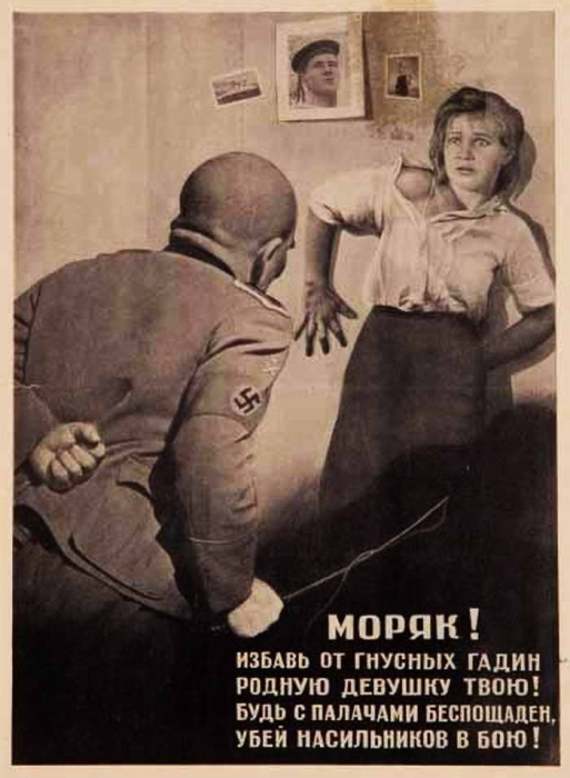 Плакат создан в 1941 году.