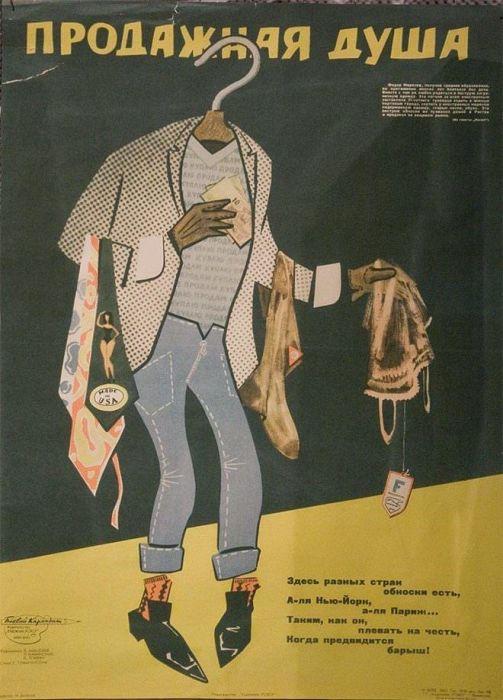 Агит-плакат 1961 года раскрывающий сущность людей, которых называли «фарцовщики».