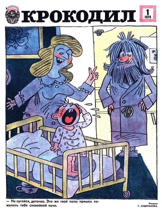 Движения хиппи советские карикатуристы всячески пытались представить в негативном свете.
