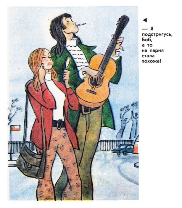 Карикатура на советскую молодежь, желающую выделяться из обще серой массы людей.