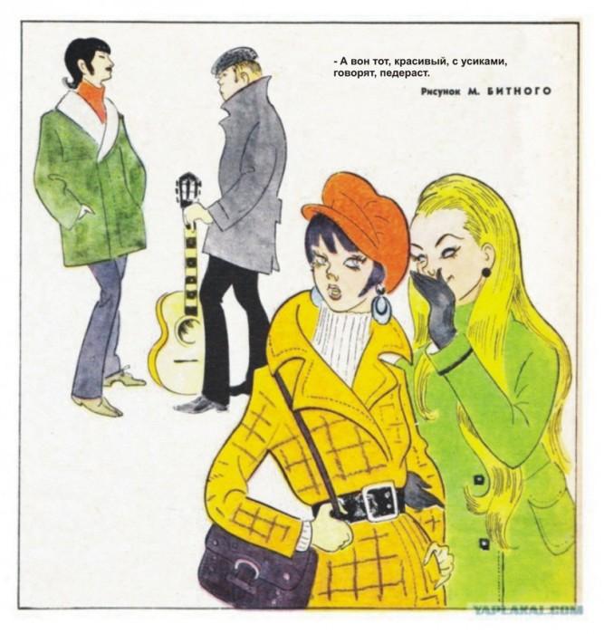 Активные модники носили иностранные вещи стараясь подражать западной молодежи.