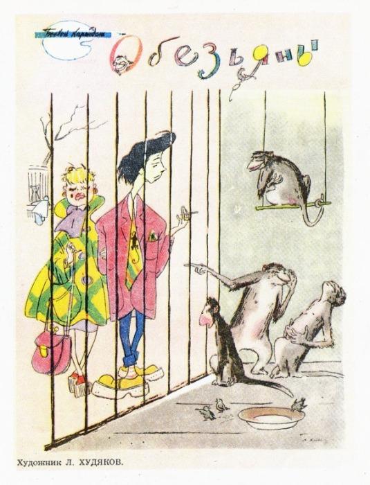 Вот так советские карикатуристы изображали юных приверженцев западной морали.