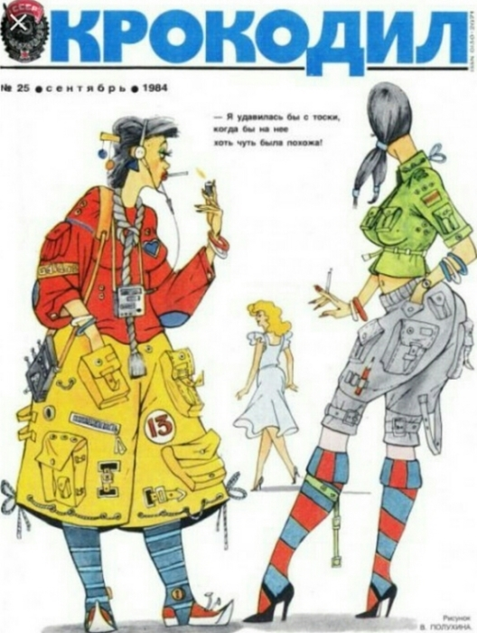 Советская мода 80-х годов с ее атрибутами и веяниями.