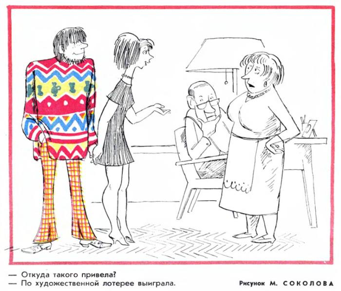 Советское общество клеймило позором все, что не соответствовало общепринятым нормам.