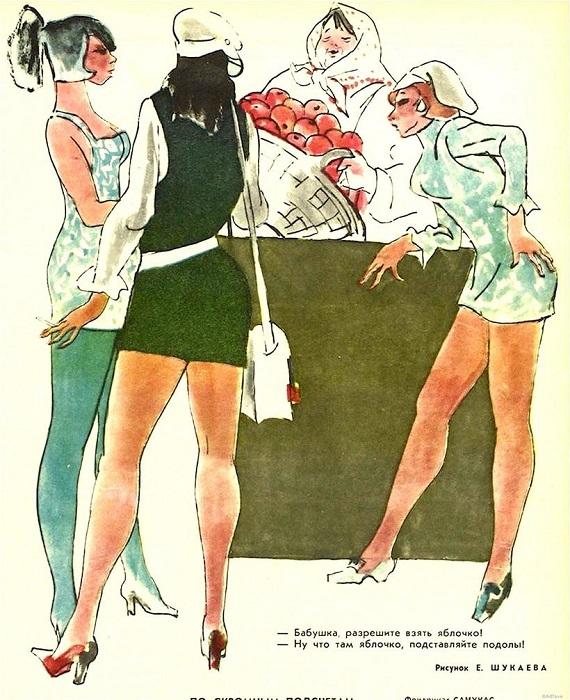 Короткие юбки в советское время считались вызывающей одеждой.