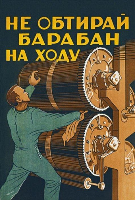 Плакат, находившийся в производственных помещениях.