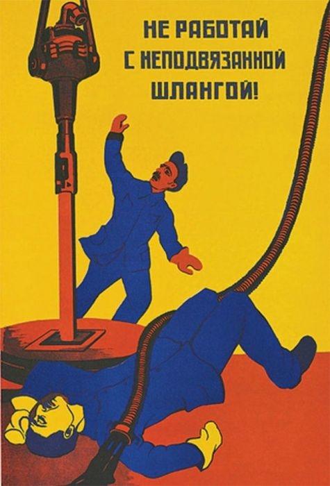 Предупреждающий плакат о возможных травмах.