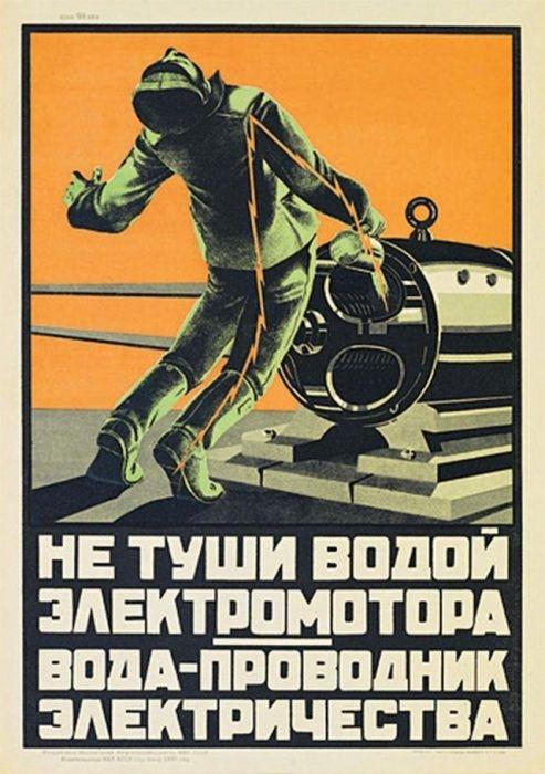 Плакат, который наглядно демонстрирует печальный исход при несоблюдении техники безопасности.