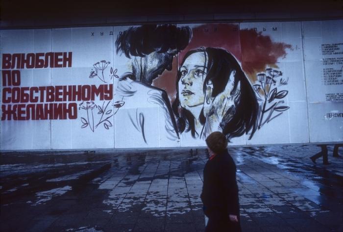 Реклама художественного фильма Сергея Герасимовича Микаэляна «Влюблён по собственному желанию».