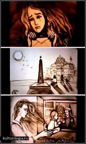 Песочные баллады, нарисованные Ксенией Симоновой. Укрощение песка