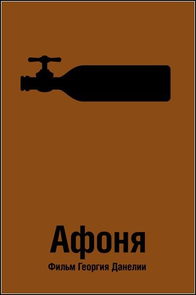 Минималистский плакат к фильму *Афоня* от Андрея Губина