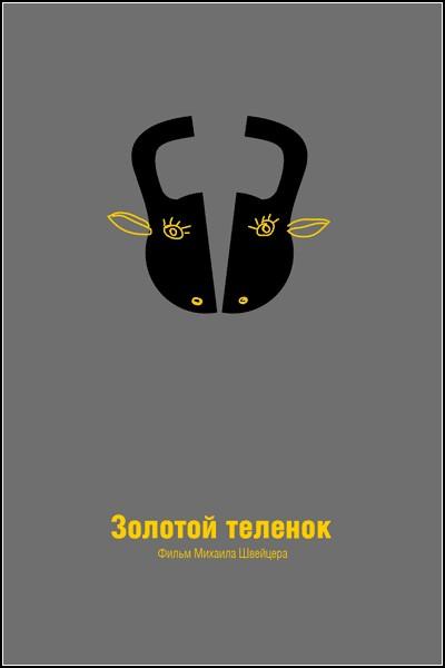 Лаконичный постер к *Золотому теленку* от Андрея Губина