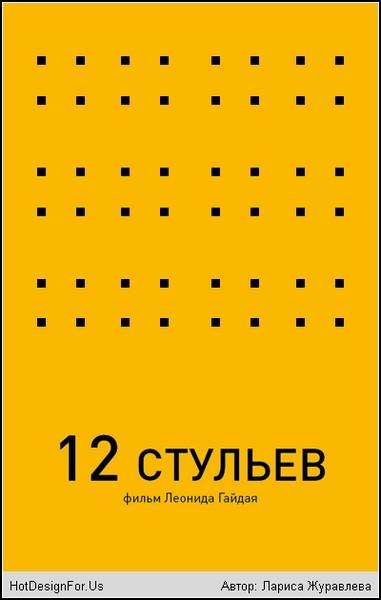 Присланный плакат к фильму *12 стульев*