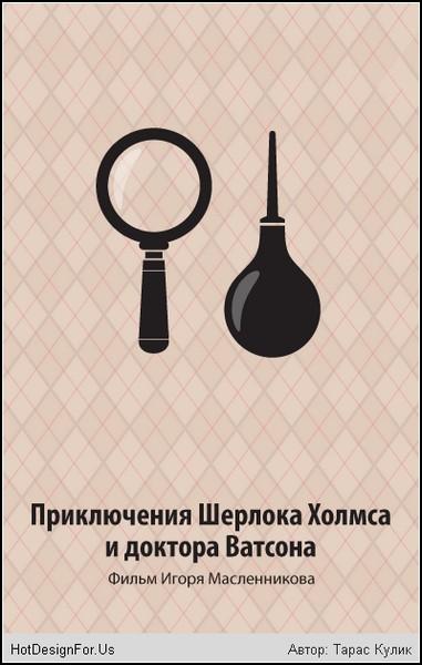 Присланный плакат к сериалу *Шерлок Холмс и Доктор Ватсон*