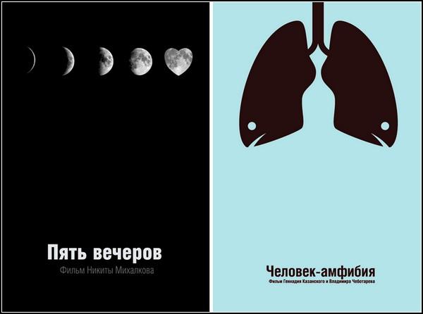 Лаконичные и емкие плакаты к отечественным фильмам. Дизайн-игра от Андрея Губина