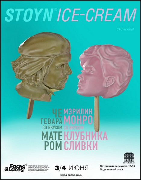 Презентация необычного дизайнерского мороженого STOYN Ice Cream в Москве