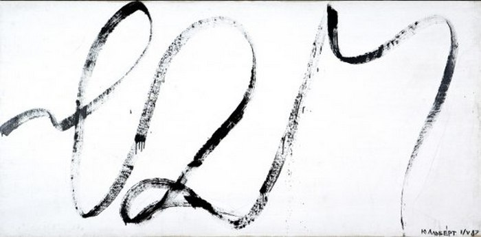 Живопись для стенографисток (Неолжеискусство). 1987