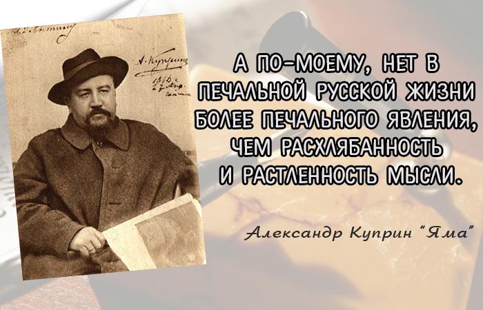 http://www.kulturologia.ru/files/u18955/akuprin02.jpg