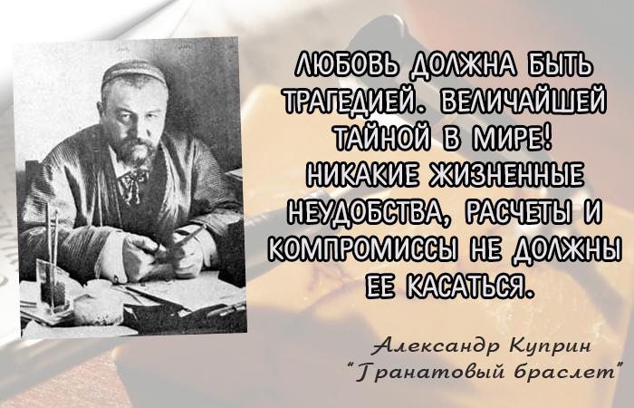 http://www.kulturologia.ru/files/u18955/akuprin03.jpg