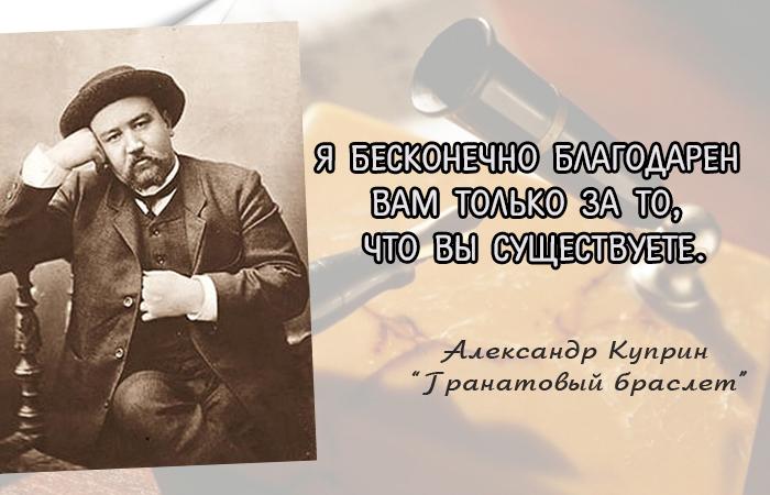 http://www.kulturologia.ru/files/u18955/akuprin04.jpg