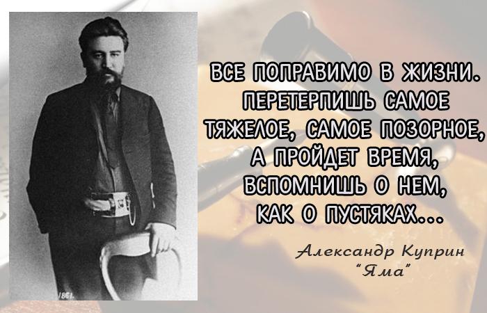 http://www.kulturologia.ru/files/u18955/akuprin05.jpg