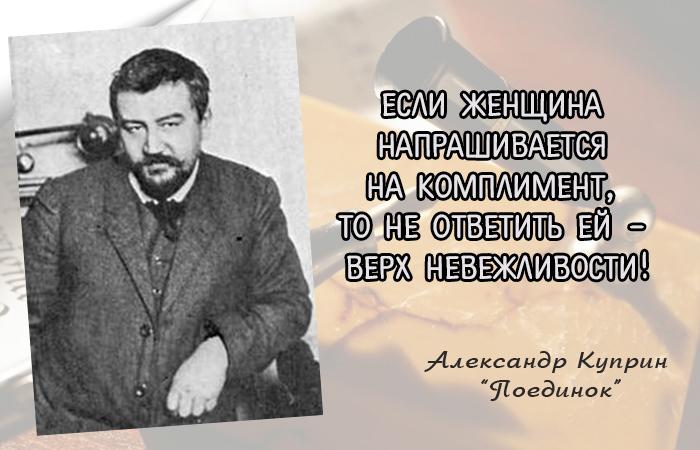 http://www.kulturologia.ru/files/u18955/akuprin07.jpg