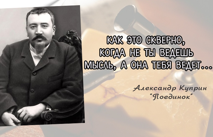 http://www.kulturologia.ru/files/u18955/akuprin08.jpg