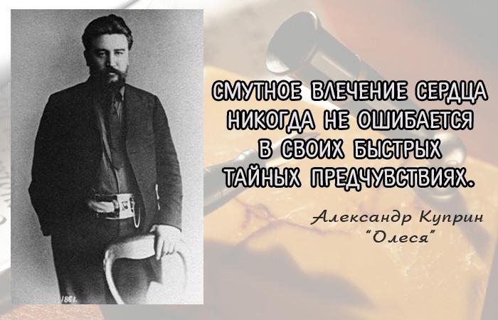 http://www.kulturologia.ru/files/u18955/akuprin10.jpg