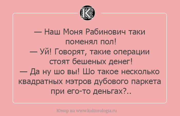 Одесские Анекдоты Свежие