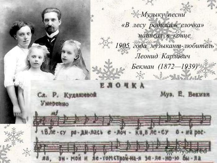 Ноты «Ёлочка» сохранились благодаря супруге Леонида Бекмана.