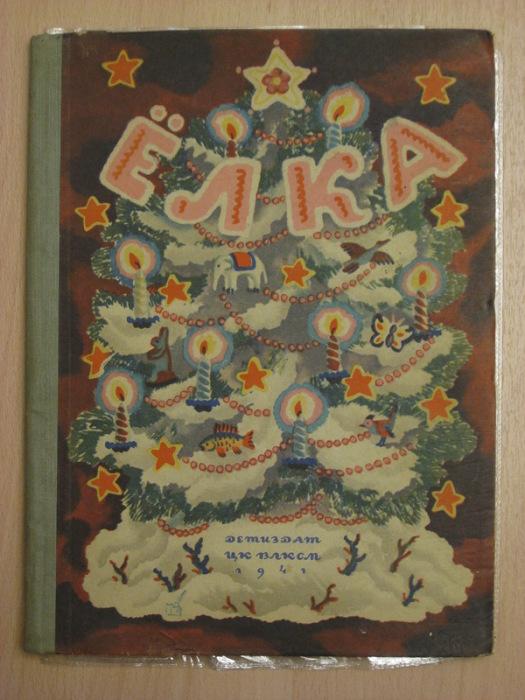 Cборник детских стихов «Ёлка», выпущенные в 1941 году.