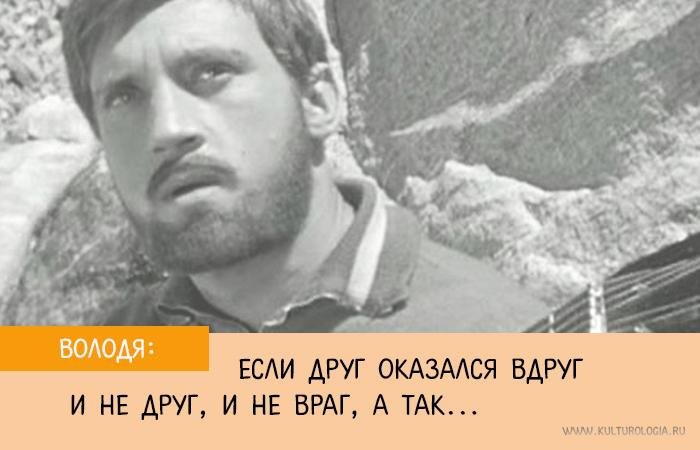 «Вертикаль». Режиссеры: Станислав Говорухин, Борис Дуров. 1967 г.