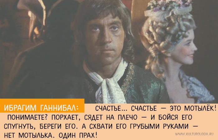 «Сказ про то, как царь Пётр арапа женил». Режиссер: Александр Митта. 1976 г.