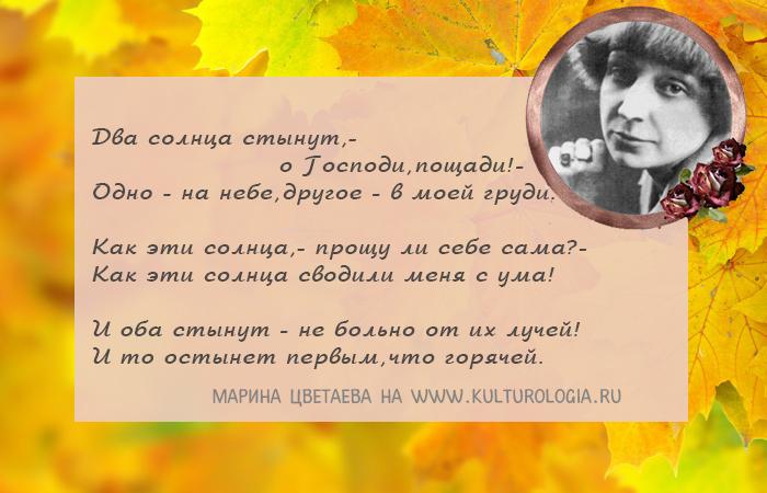 http://www.kulturologia.ru/files/u18955/cvetaeva-02.jpg