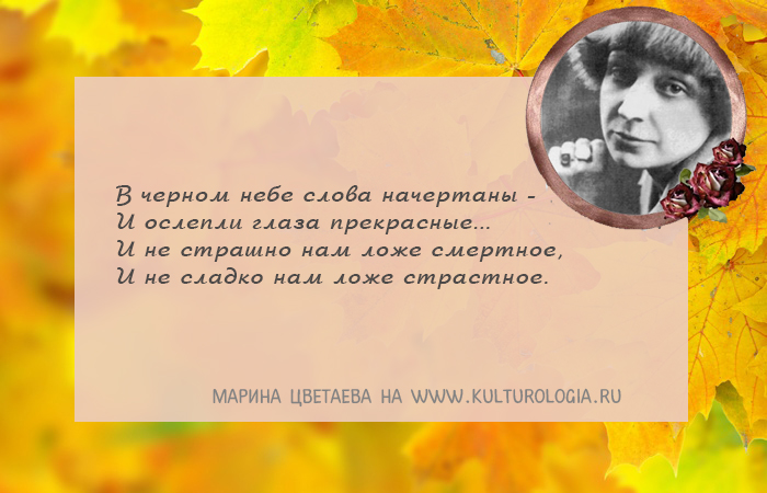 http://www.kulturologia.ru/files/u18955/cvetaeva-03.jpg