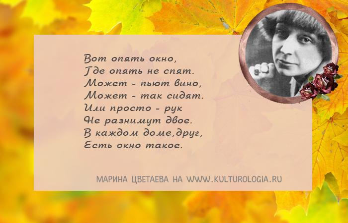 http://www.kulturologia.ru/files/u18955/cvetaeva-04.jpg