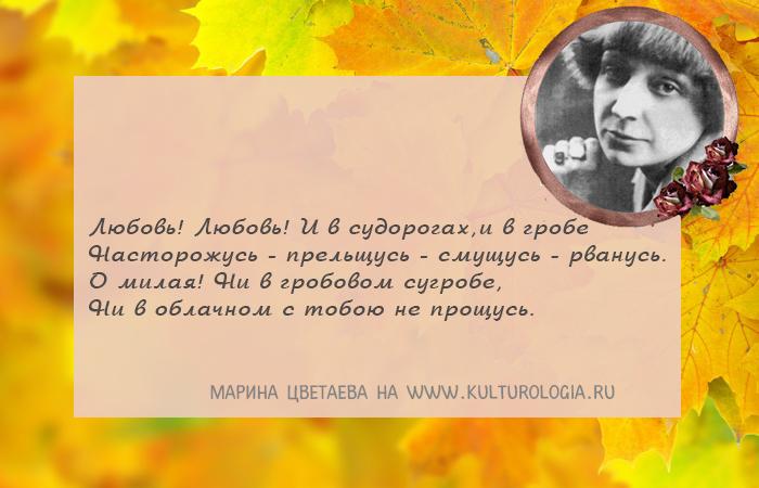 http://www.kulturologia.ru/files/u18955/cvetaeva-06.jpg