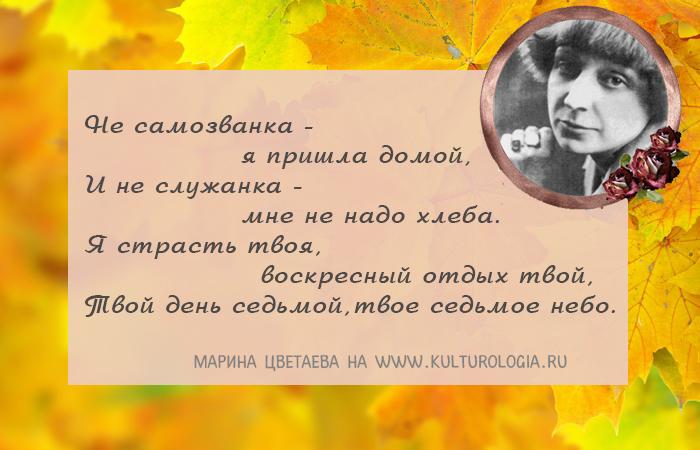 они мария цветаева самые известные давшей ей признания стихи сделала