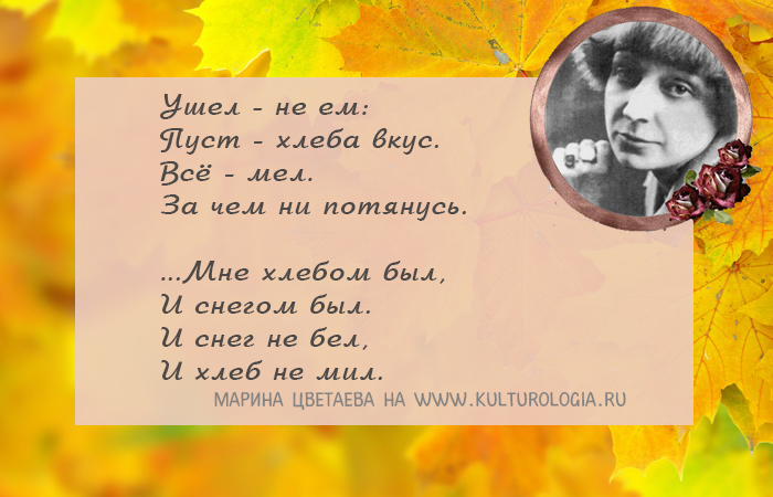 http://www.kulturologia.ru/files/u18955/cvetaeva-08.jpg