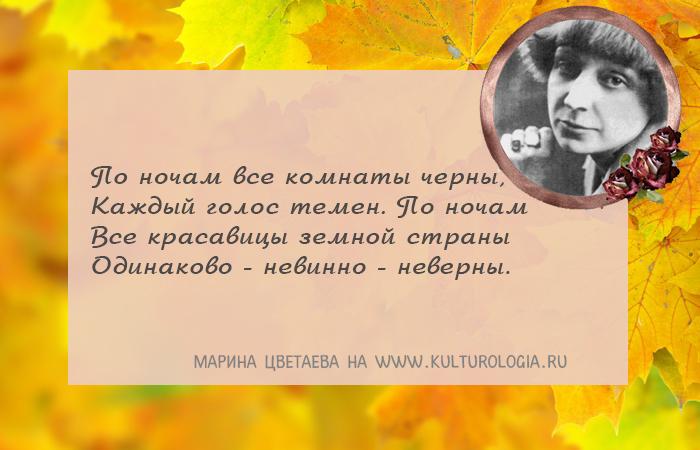 http://www.kulturologia.ru/files/u18955/cvetaeva-09.jpg