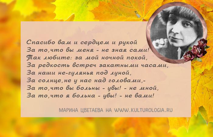http://www.kulturologia.ru/files/u18955/cvetaeva-10.jpg